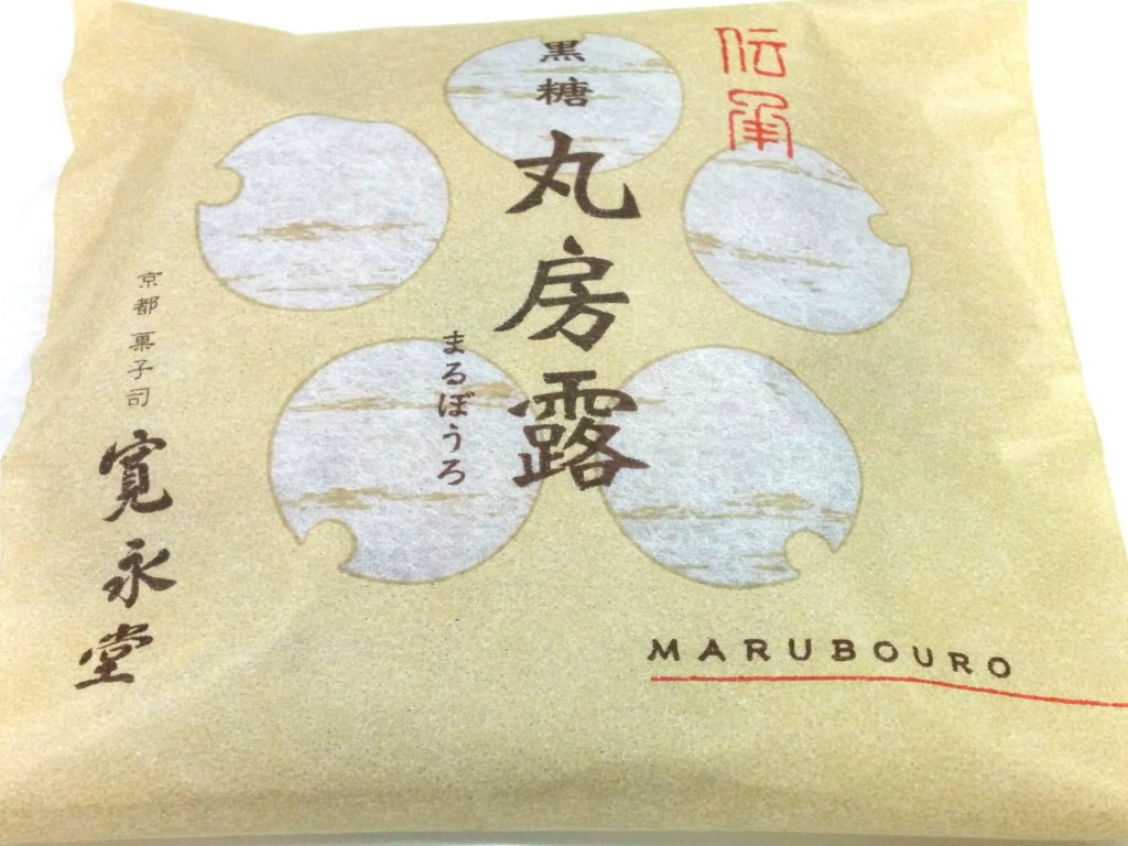 京都 菓子司 寛永堂 黒糖 丸房露