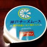 なめらかにとける神戸チーズムース